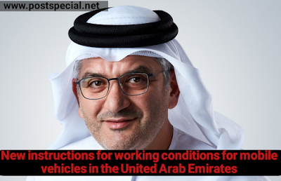 New instructions for working conditions for mobile vehicles in the United Arab Emirates