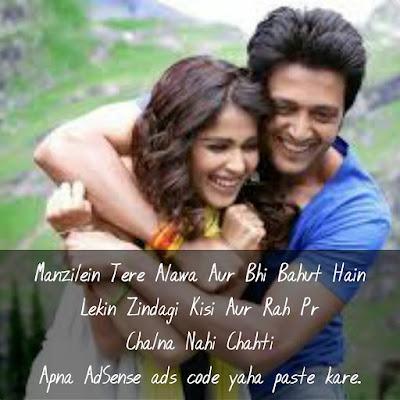 Love Shayari, Manzilein Tere Alawa Aur Bhi Bahut Hain