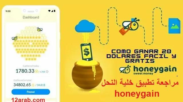 تطبيق Honeygain