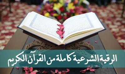 آيات من القرآن الكريم للرقية من السحر والعين والحسد