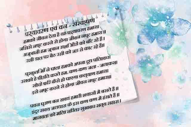 Hindi Kavitayen