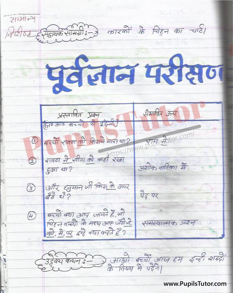 बीएड ,डी एल एड 1st year 2nd year / Semester के विद्यार्थियों के लिए हिंदी की पाठ योजना कक्षा 4,5,6 , 7 , 8, 9, 10 , 11 , 12   के लिए कारक टॉपिक पर