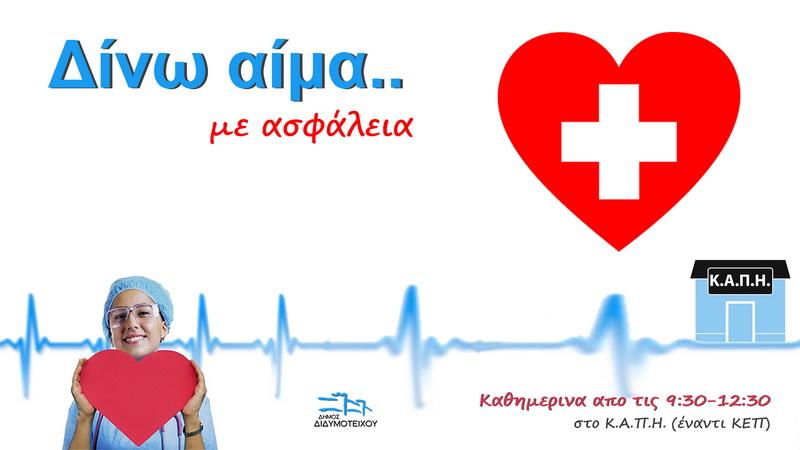 Ασφαλής αιμοδοσία στο κτίριο του ΚΑΠΗ Διδυμοτείχου