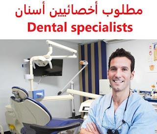 وظائف السعودية مطلوب أخصائيين أسنان Dental specialists