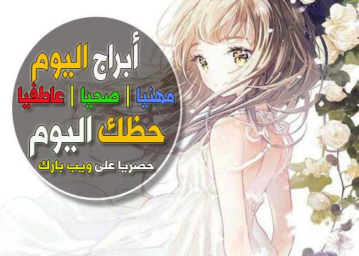 حظك وتوقعات اليوم الجمعة 11/12/2020 | الأبراج وحظك اليوم 11-12-2020 الجمعة