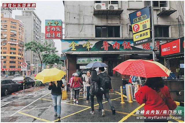 2019 台北食记 / 台北驰名的金峰卤肉饭,值得一尝吗?