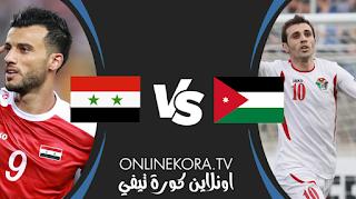 مشاهدة مباراة سوريا والأردن بث مباشر اليوم 16-11-2020  في مبارة ودية