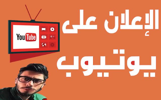 تكلفة الاعلان على يوتيوب