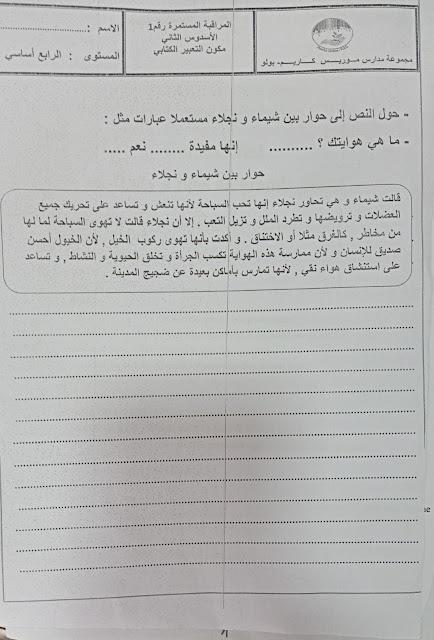 المراقبة المستمرة رقم 1 الأسدوس الثاني اللغة العربية المستوى الرابع
