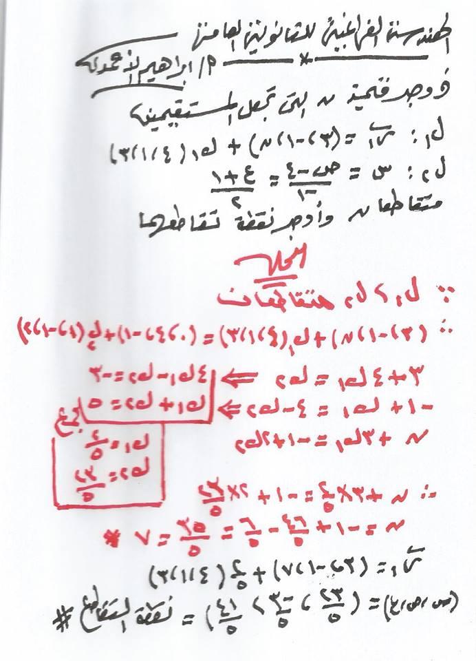 اهم النقاط والاسئلة على الهندسة الفراغية لطلاب الثانوية العامة أ/ ابراهيم الأحمدي 13