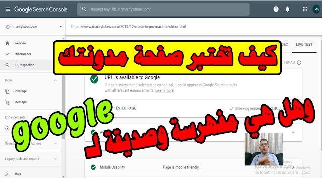 كيف تختبر صفحة مدونتك وهل هي مفهرسة وصديقة لـ google - درس Seo