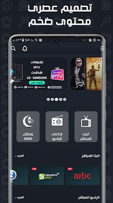 تطبيق الرائد بلس, Raeed IPTV+ apk, تطبيق مشاهدة المباريات والقنوات المشفرة, افضل تطبيق لمشاهدة المباريات مباشرة beIN sports