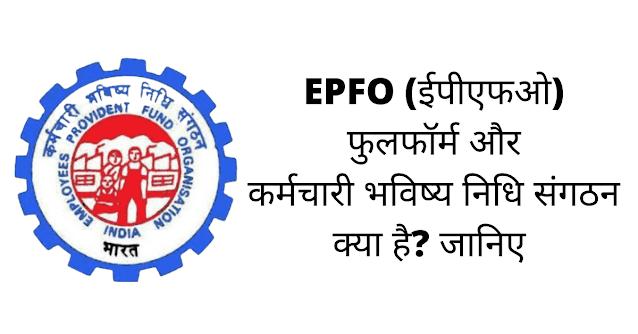 EPFO फुल फॉर्म इन हिंदी और EPFO क्या है पूरी जानकारी