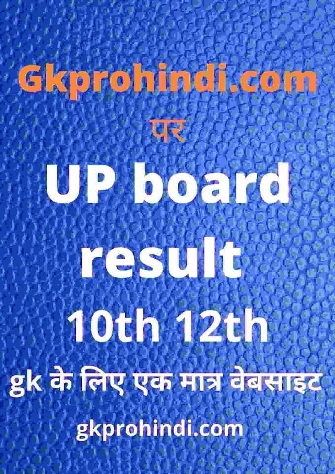 Up board result site