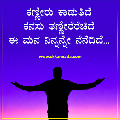 Sad love poems in kannada - love breakup shayari in kannada
