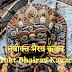 तंत्रोक्त भैरव कवच | Tantrokt Bhairav Kavacham |