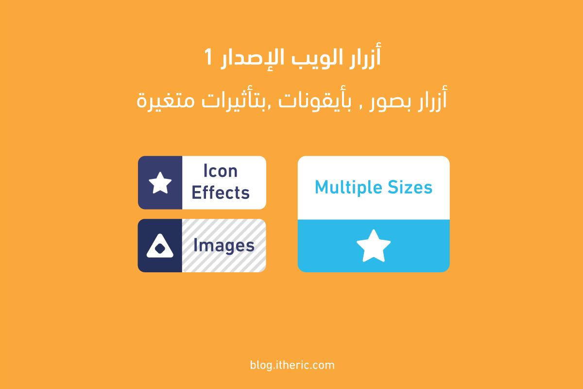 أزرار الويب الإصدار 1, أزرار بصور , بأيقونات ,بتأثيرات متغيرة