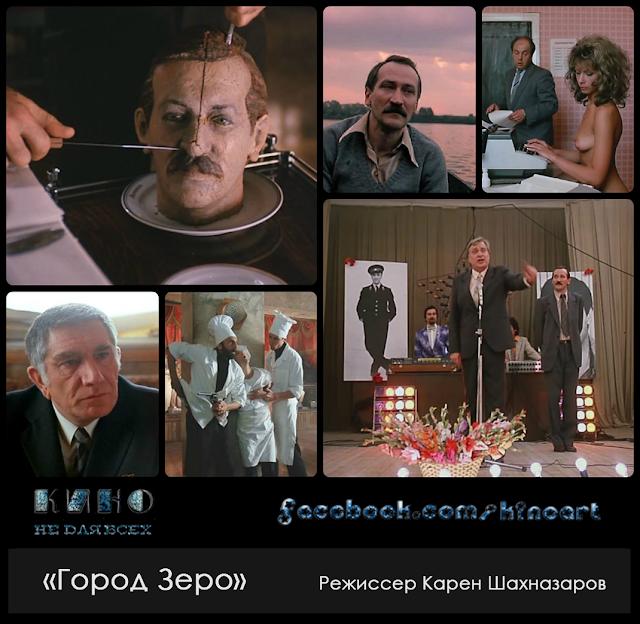 «Город Зеро», Режиссер Карен Шахназаров