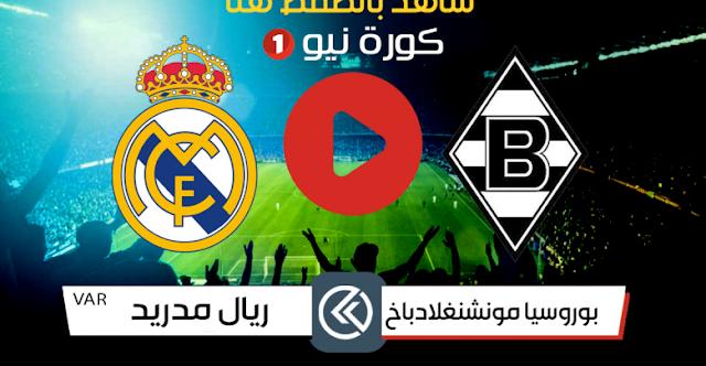 موعد مباراة بوروسيا مونشنغلادباخ وريال مدريد بث مباشر بتاريخ 27-10-2020 دوري أبطال أوروبا