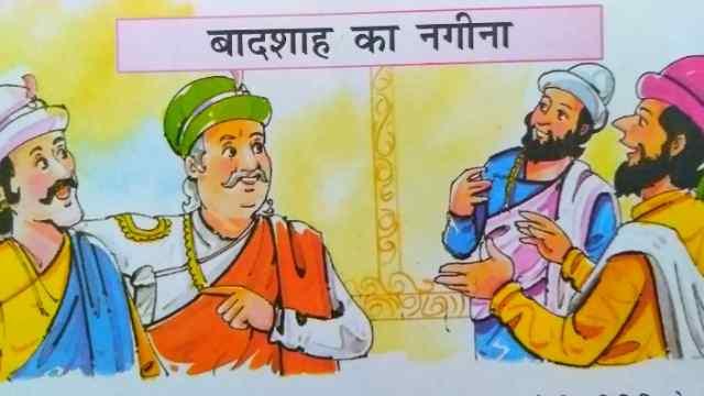 Amazing Akbar Birbal Story in Hindi