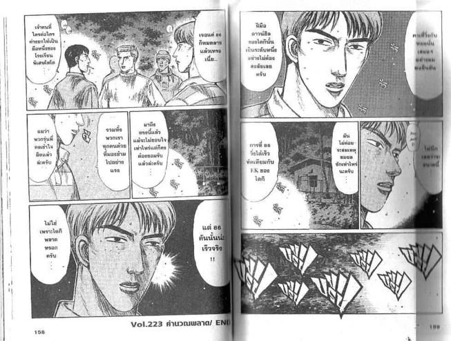 Initial D - หน้า 78