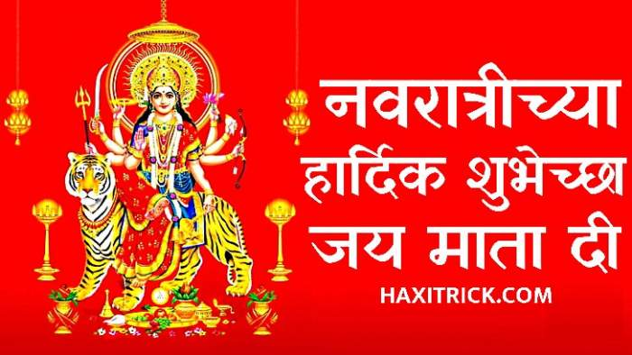 Happy Navratri images in Marathi Navratricya Shubhecha