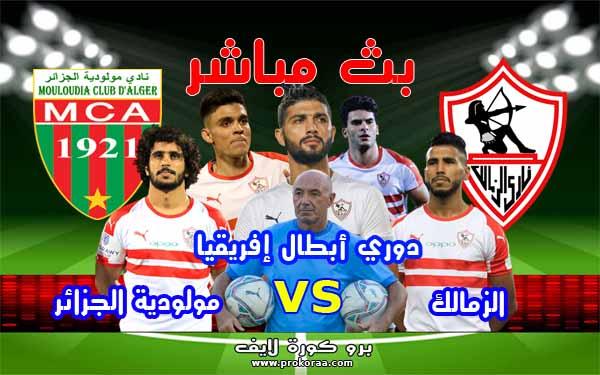 مشاهدة مباراة الزمالك ومولودية الجزائر بث مباشر
