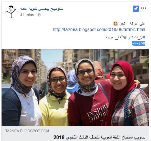 #شاومينج ينشر 3 نماذج من نماذج الوزارة  واجاباتهم ويقول عليهم انهم متسربين  لـ امتحان اللغة العربية للصف الثالث الثانوي الدور الاول 2018 بالاجابات النموذجية ..