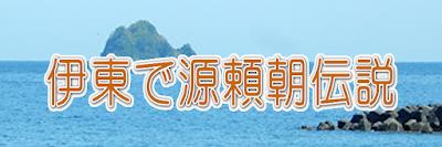 伊東で源頼朝伝説