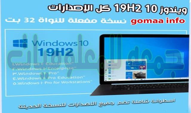ويندوز 10 19H2 كل الإصدارات | 32 بت | نسخة مفعلة