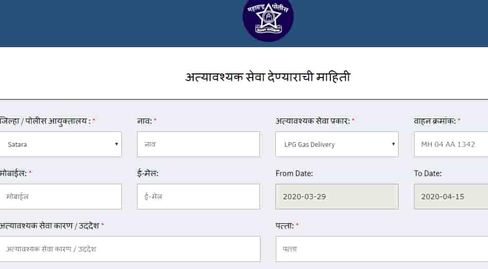 Registration of E Pass Maharashtra