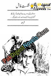Shakist Faash (True Story) By Samar Ahmed