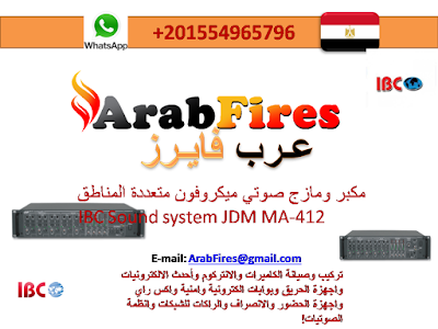 مكبر ومازج صوتي ميكروفون متعددة المناطق  IBC Sound system JDM MA-412