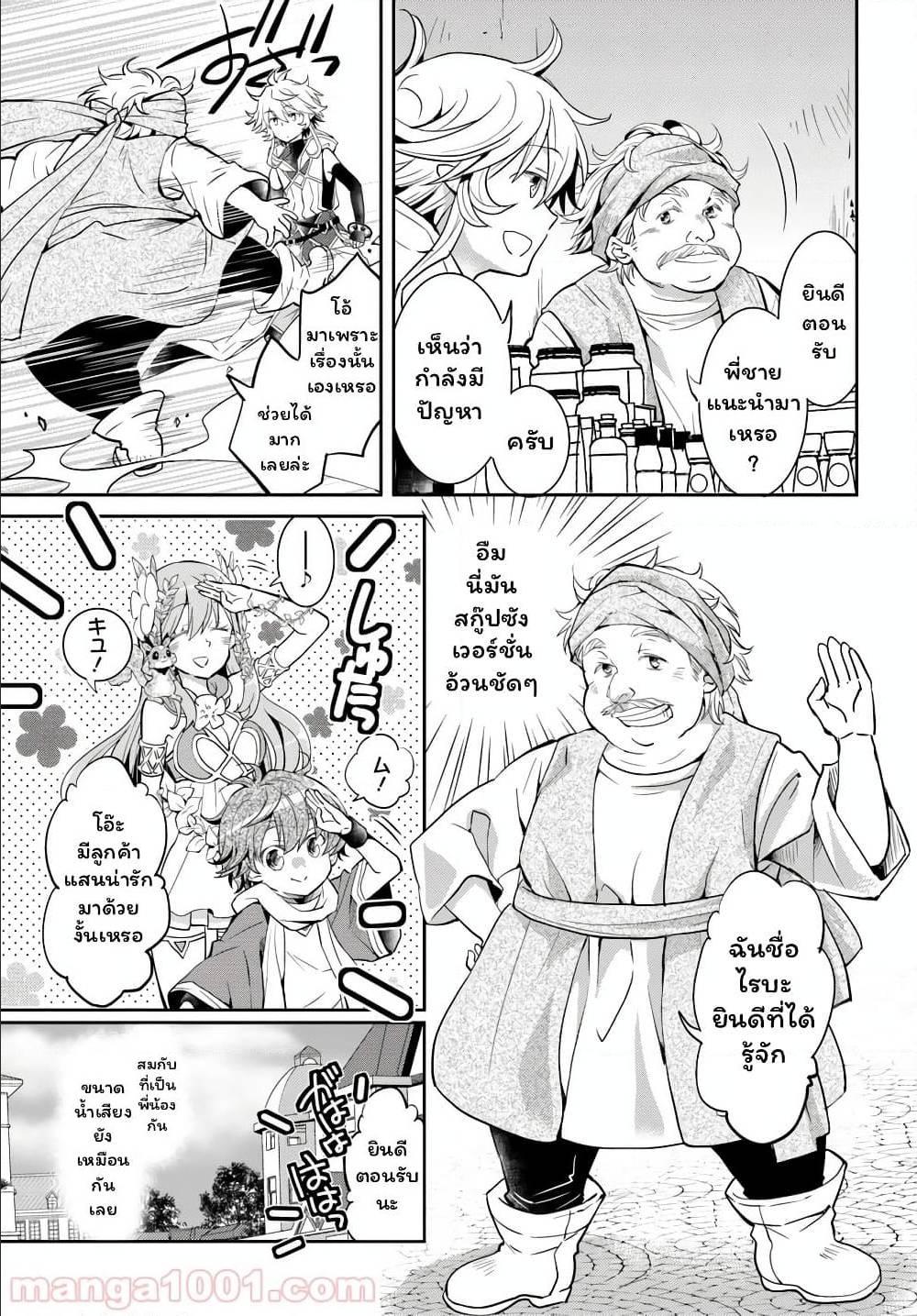 อ่านการ์ตูน Deokure Teima no Sonohigurashi ตอนที่ 14 หน้าที่ 10
