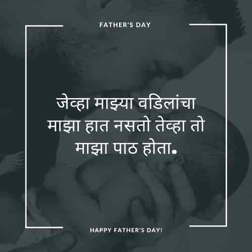 Fathers Day Quotes in Marathi, Wishes, Messages