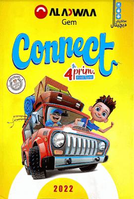 كتاب جيم فى اللغة الانجليزية للصف الرابع الابتدائي الترم الاول 2022