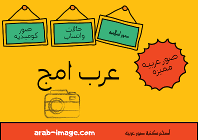 افضل موقع صور عربي 2021