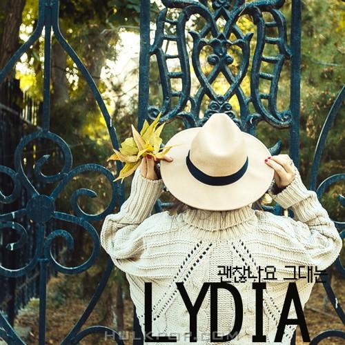 [Single] Lydia – 괜찮나요 그대는