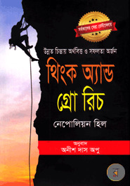 Think and Grow Rich Banglad PDF Download
