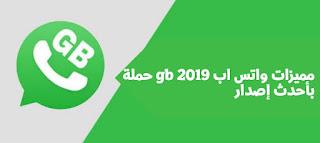 واتس اب gb 2019