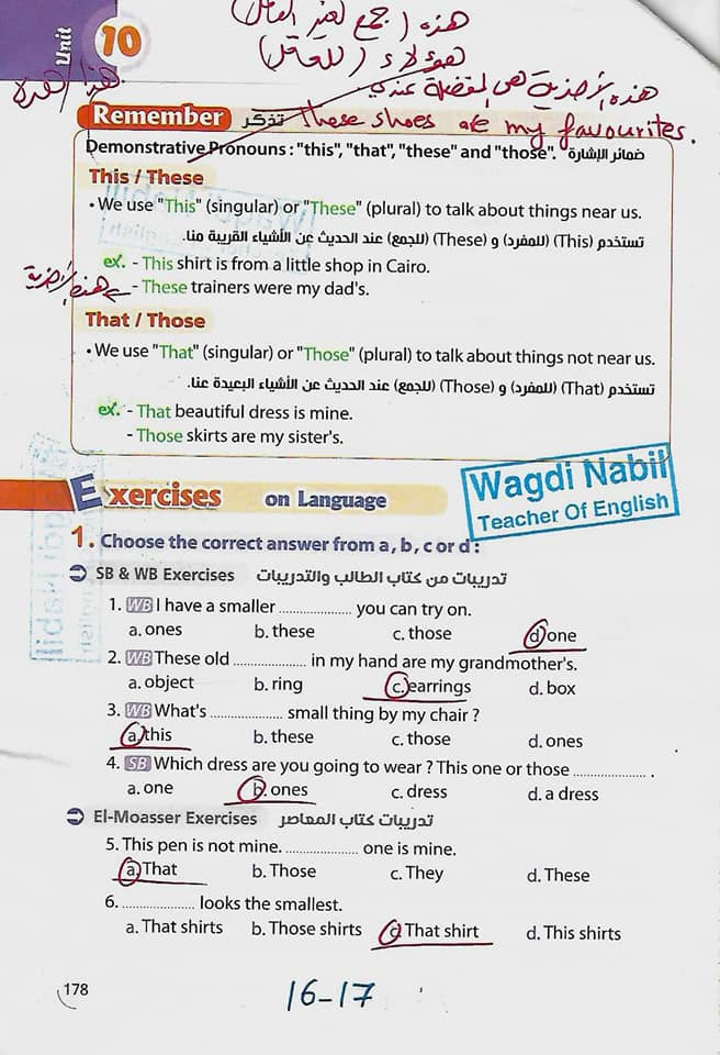 حل كتاب المعاصر انجليش unit 10 للصف الثاني الاعدادي 3