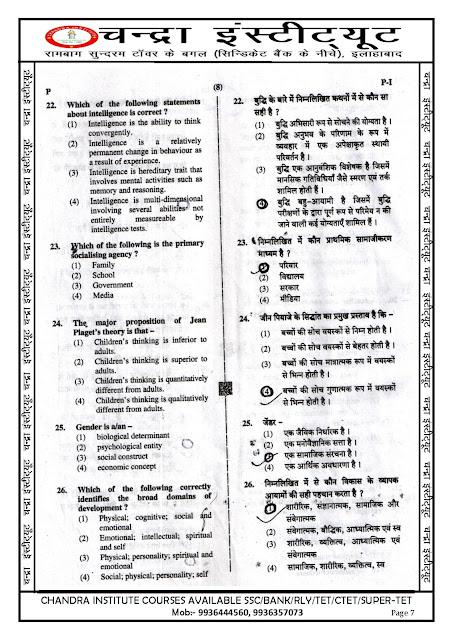 CTET 2019 ANSWER KEY PAPER-1 PSYCHOLOGY 7