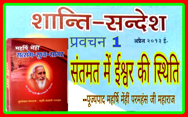 S01, (ख) God's position and nature of practice in Santmat  -महर्षि मेंहीं। संतमत में ईश्वर की स्थिति