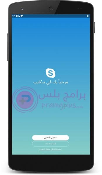 تسجيل الدخول سكايب Skype