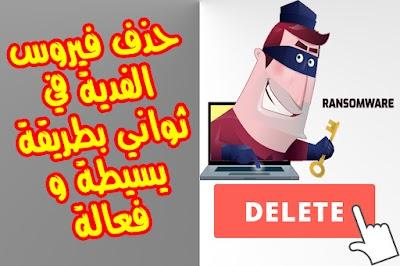 طريقة ناجحة لحذف فيروس الفدية قبل انتشاره في جهازك بشكل كلي (ransomware delete)