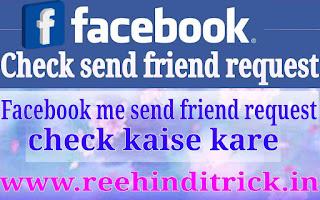 Facebook me send friend request check kaise kare 1