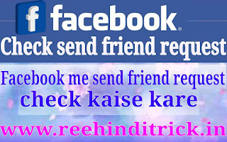 Facebook me send friend request check kaise kare 1