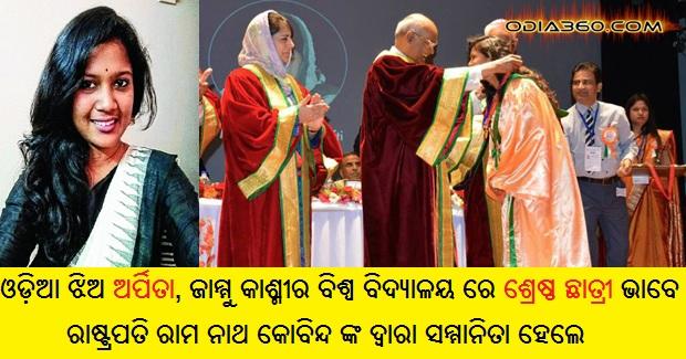 Odisha Girl Arpita Got Best Student Award (J&K University) from President