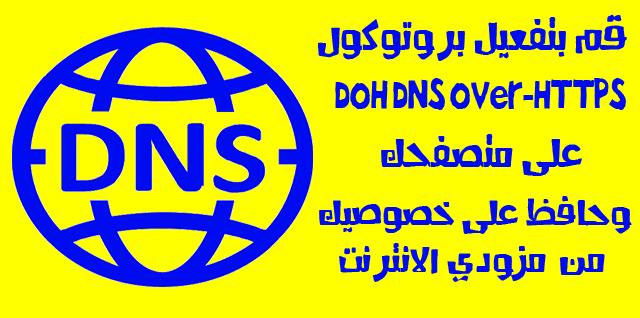 قم بتمكين DoH DNS over-HTTPS على متصفحك واحفظ خصوصبتك من مزودي الانترنت