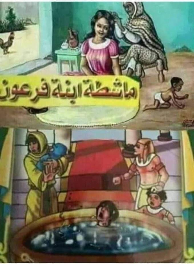 ماشطة ابنة فرعون لم يحفظ التاريخ أسمها بل حفظ فعلها .قصتها